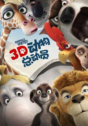 电影《动物总动员》高清在线观看-腾讯视频