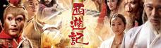 虎年第一雷剧浙版《西游记》