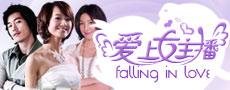 中国版《爱上女主播》