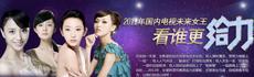 2011国内电视未来女王谁更给力
