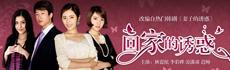 中国版妻子的诱惑《回家的诱惑》