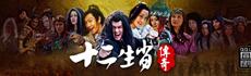 陈浩民神话剧《十二生肖传奇》