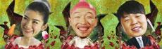 2010贺岁喜剧《倔强萝卜》