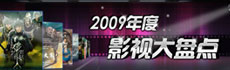 2009年度影视大盘点