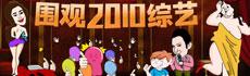 围观2010综艺