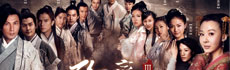 2010古装神话剧《聊斋3》