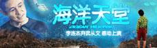 李连杰 文章《海洋天堂》