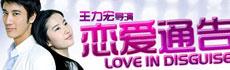 王力宏自导自演《恋爱通告》
