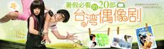 暑假必看的20部台湾偶像剧