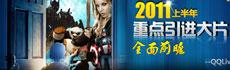 2011海外引进片前瞻