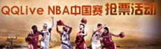 NBA中国赛广州站免费抢票活动