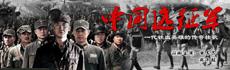 战争史诗剧《中国远征军》