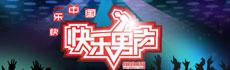 2010快乐男声视频直播+回放